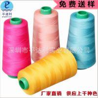 现货供应 402缝纫线定做 服装缝纫线 宝塔涤纶线 彩色涤纶缝纫线