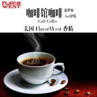 [老罗家FW香精]咖啡馆咖啡口味 Café Coffee diy烟油烟用香精