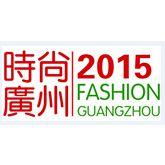 2015时尚广州-广州国际牛仔服装服饰博览会