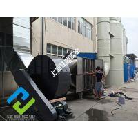 上海江苏浙江塑料厂废气处理设备