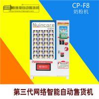 惠逸捷自动售货机奶粉定制自动售货机厂家直销安全可靠