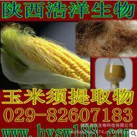 玉米须提取物 玉米须粉 植物提取物