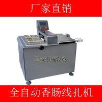 厂家供应正盈全自动香肠分节机电动腊肠捆扎机双孔式香肠线扎机TJZG-3