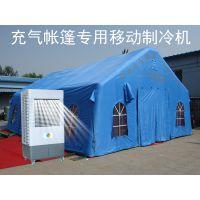 北京中友家用制冷设备帐篷专用制冷机 充气帐篷专用移动冷风扇ZYKJ-16