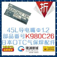 OTC气保焊机XD500S焊枪WT5000-SCD原装导电嘴1.2型号K980C26