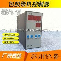 供应苏州协普包胶带机控制器CX-830