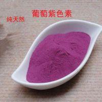 价格优惠价格 葡萄紫色素 食品级食品添加剂质量保证