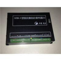 ?WZBK-6D型智能化微机综合保护装置-供不应求