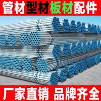 5寸水管 厂家直销珠江 热镀锌钢管 消防管道 水管 排水管 DN125