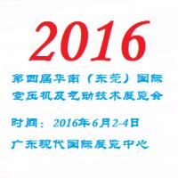 2016第四届华南(东莞)国际空压机及气动技术展览会