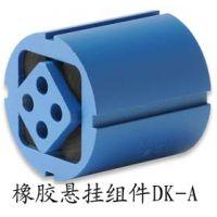 德国CUBE 橡胶悬挂组件DK-A 厂价直销