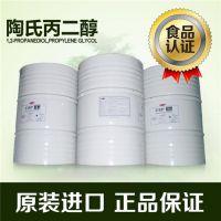 丙二醇PG经销商、深圳代理丙二醇PG、广州展帆化工