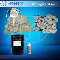 厂家供应模具硅胶手板模具硅胶原材料