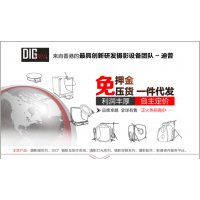深圳迪普摄影设备有限公司摄影棚360拍照系统摄影背景