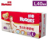 好奇金装纸尿裤l40纸尿片尿不湿10-14kg 超薄干爽舒适 宝宝成长裤