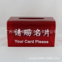 厂家生产 办公用品请赐名片盒 亚克力透明名片箱 有机玻璃工艺