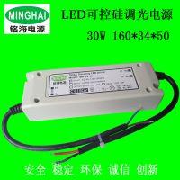 可控硅调光电源30W LED驱动电源 监控电源 调光开关电源