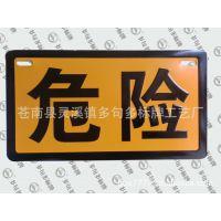 生产各类铝反光标牌、标牌制作 危险标牌