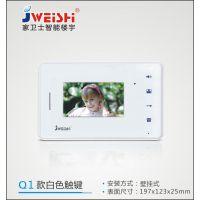 安防设备家卫士JS-Q1款可视分机