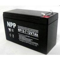 NPP蓄电池 NP12-7 耐普蓄电池 12V7AH