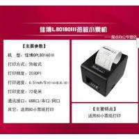 佳博L80160热敏小票机80mm餐饮超市POS收银USB网口自动切纸打印机