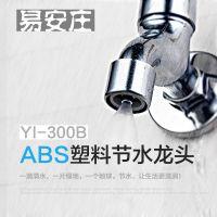 易安庄YI-330B喷雾式塑料水龙头
