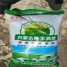 内蒙古羊粪有机肥价格低,质量好,无添加,适合与各种农作物