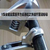 什么工具可以替代管钳?仿生自紧工具手完美颠覆管钳,快速拧紧圆管。