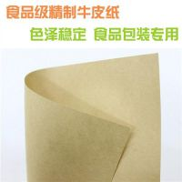 牛皮纸|伽立服务到位(图)|牛皮纸厂家