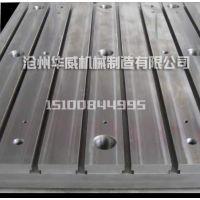 铸铁拼接平板/铸铁拼接平台【华威机械厂】生产厂家
