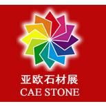 2017第二届中国(新疆)亚欧国际石材博览会(新疆石博会)