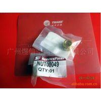 特灵空调配件,特灵空调油管密封件NUT00049