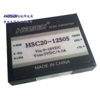HSC15.20W系列dcdc电源模块HASAI