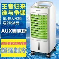 奥克斯空调扇 FLS-120L制冷空调 家用小空调厂家直销