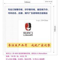 湖南南方纸巾印刷厂专业定做广告餐巾纸(印字23方巾)