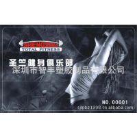 智丰塑胶PVC卡会员卡贵宾卡健身健美VIP休闲卡磁条透明磨砂卡生产制造厂家