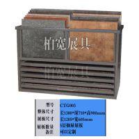 CTG003 精品瓷砖展示架 陶瓷展示架 地板砖展示架 石材展架 厂家直销
