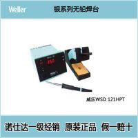威乐焊台 无铅焊台 银系列无铅焊台 WSD 121HPT焊台 原装正品