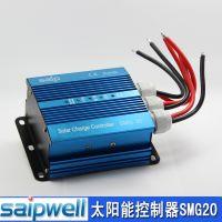 供应大功率太阳能控制器 SMG20太阳能充电控制器 20A 12V或24V