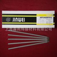 供应北京金威焊材 J857CrNi      E12015-G   低合金钢焊条