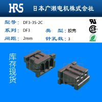 HRS广濑连接器胶壳端子接插件代理 Hirose特价现货DF3-3S-2C