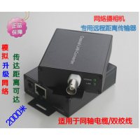 IP网络高清同轴双绞线电梯监控延长器网络摄相机视频监控传输器