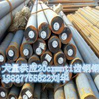 20crmnti齿轮钢,佛山一号钢铁更专业,广东机械五金行业都知道!