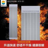 凯普沃供应湖南省学校电采暖工程远红外电热板电热幕电采暖器取暖器