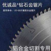 优诚品?PCD钻石齿门窗幕墙断桥铝合金型材铝木一体切割专用锯片