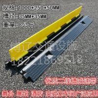 博辽牌 橡胶线槽板 舞台过线板 压线板 PVC线槽板厂家