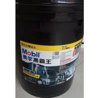 美孚黑霸王1300 柴油机油15w-40 CH-4 柴油发动机油
