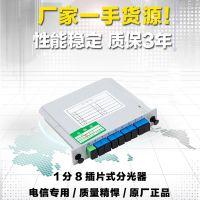 厂家全新中兴日海烽火1分8插卡式电信级光分路器二槽位分光器