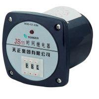 天正JS14A1(JS20)电子式时间继电器 晶体管时间继电器