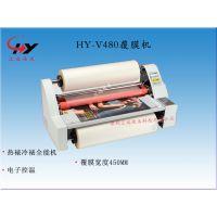 汇远HY-480型覆膜机 腹膜机复膜机电子控温过塑封热裱机冷裱机